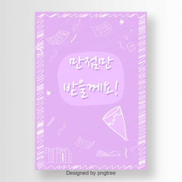 핑크 카세트 핸드메이드 시험 포스터 몰드, 포스터, 만화, 손잡다 PNG 및 벡터