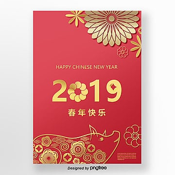 fashion  tradition  bright red and golden chinese new year festival posters Template