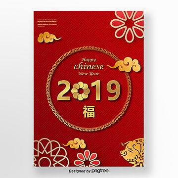 great red traditional patterns chinese new year spring festival poster template Template
