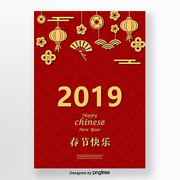 Red auspicious traditional pattern background Chinese New Year Festival poster template Template