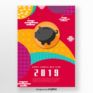 red pack new year poster for the year of pigs* Template