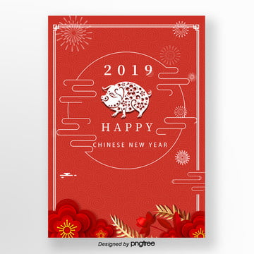 2009 red pig new year poster template Template