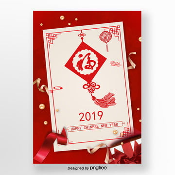 New Year poster template for 2019 Template