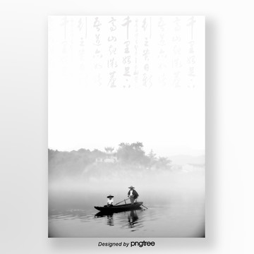 the shang people ink poster background Template