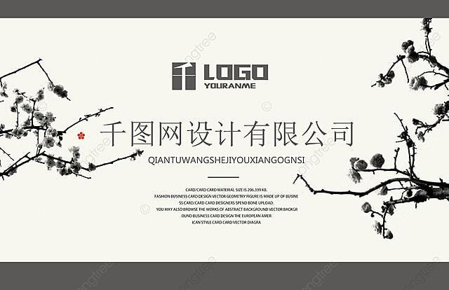 Ink Chinesischen Stil Minimalistisch Visitenkarte Design