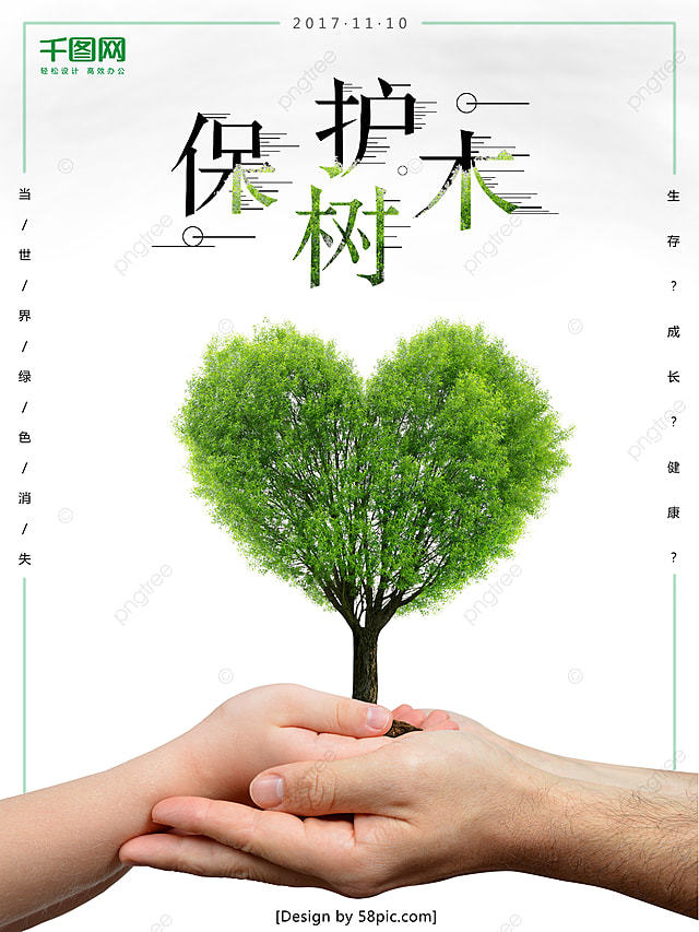 Public welfare environmental poster - protect trees Template for