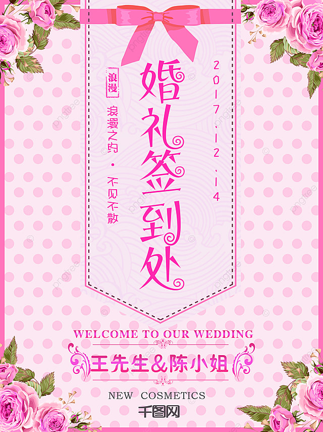 Romantic wedding sign office poster Template for Free Download on