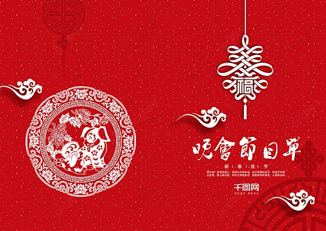 Red festive background paper cuts brochure fold design Template for
