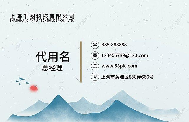 Carte Visite Chine.Encre De Chine Ancienne Et Paysage Lavage Simple Carte