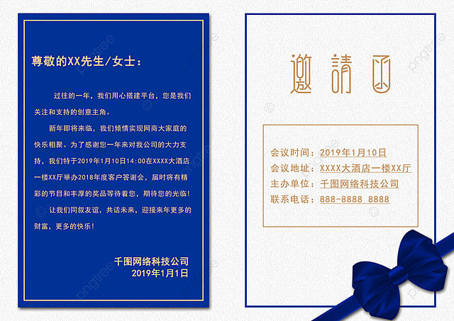 Invitation Letter To The Annual Meeting Greeting Card