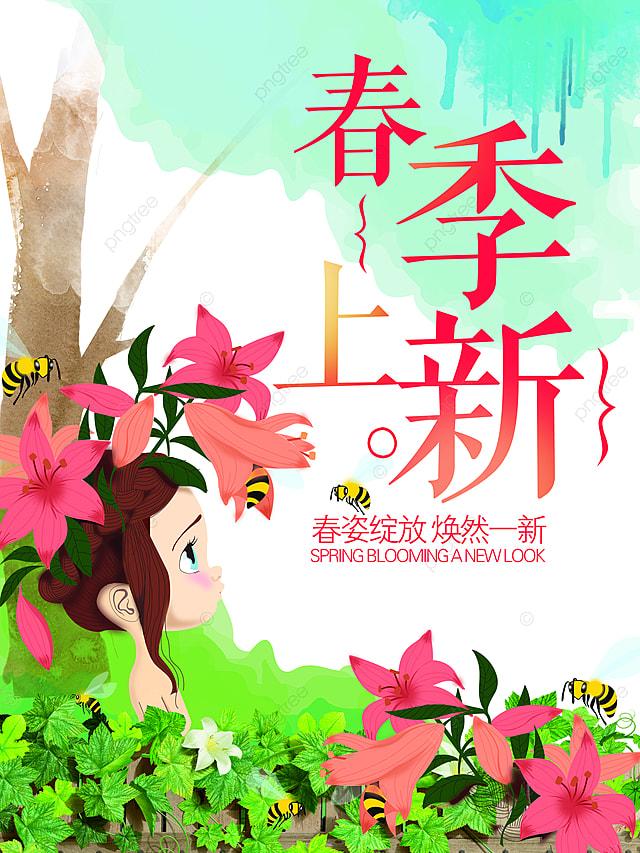 Cartaz De Roupas Infantis Novo Desenho Animado Na Primavera