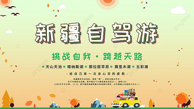 Couleurs chaudes simple affiche de visite autonome du Xinjiang ...