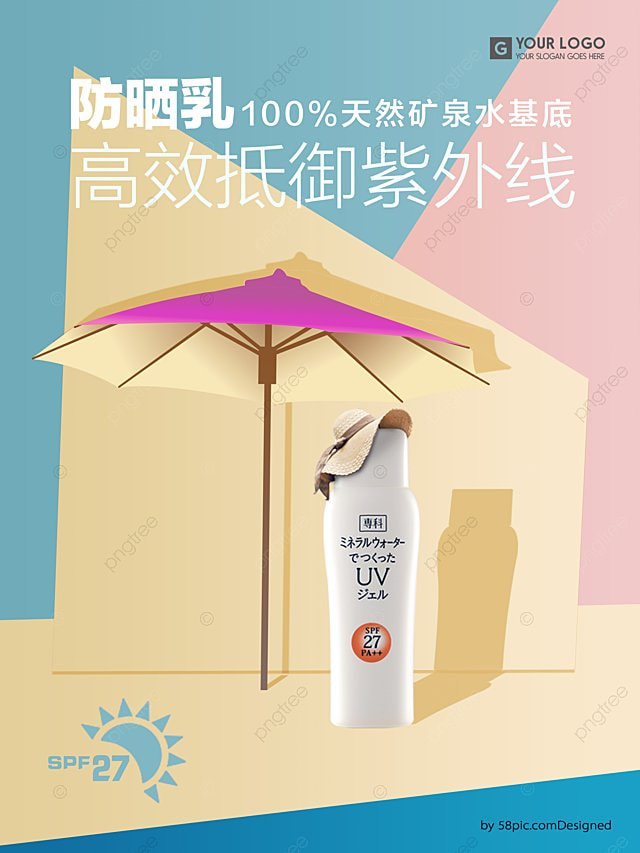 Cosmetic Sunscreen Poster Template for Free Download on Pngtree