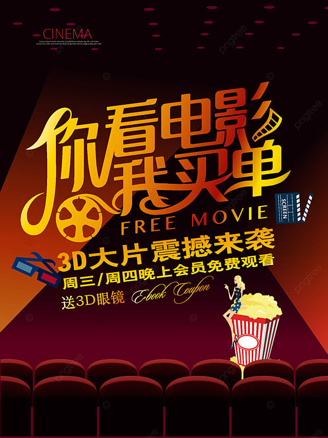 Free Movie Poster Flyer Cinema Template For Free Download On