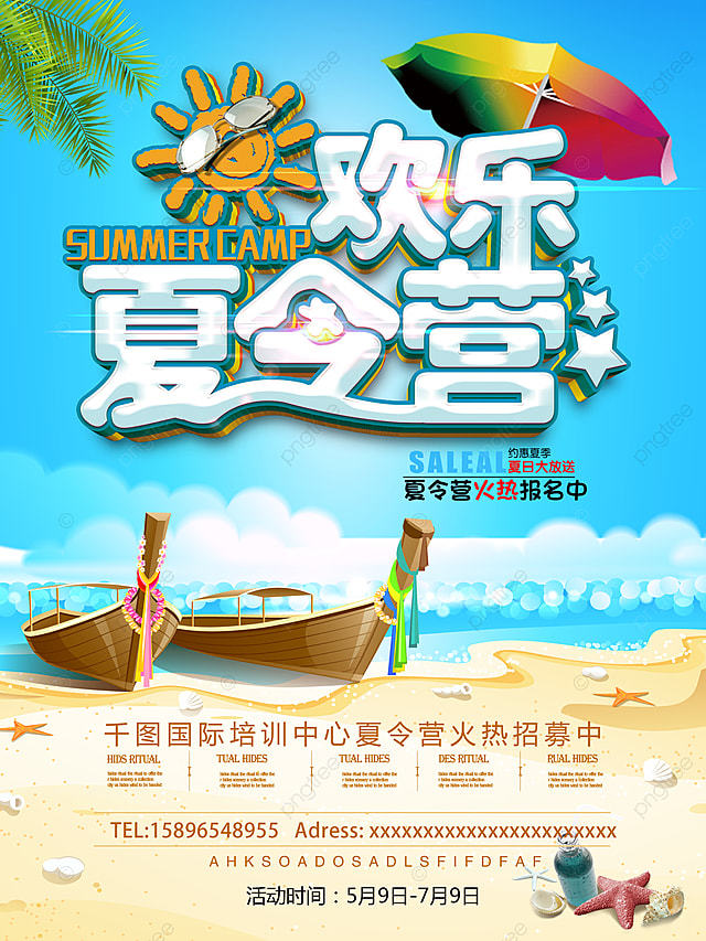 Summer Camp Poster Design Template For Free Download On Pngtree