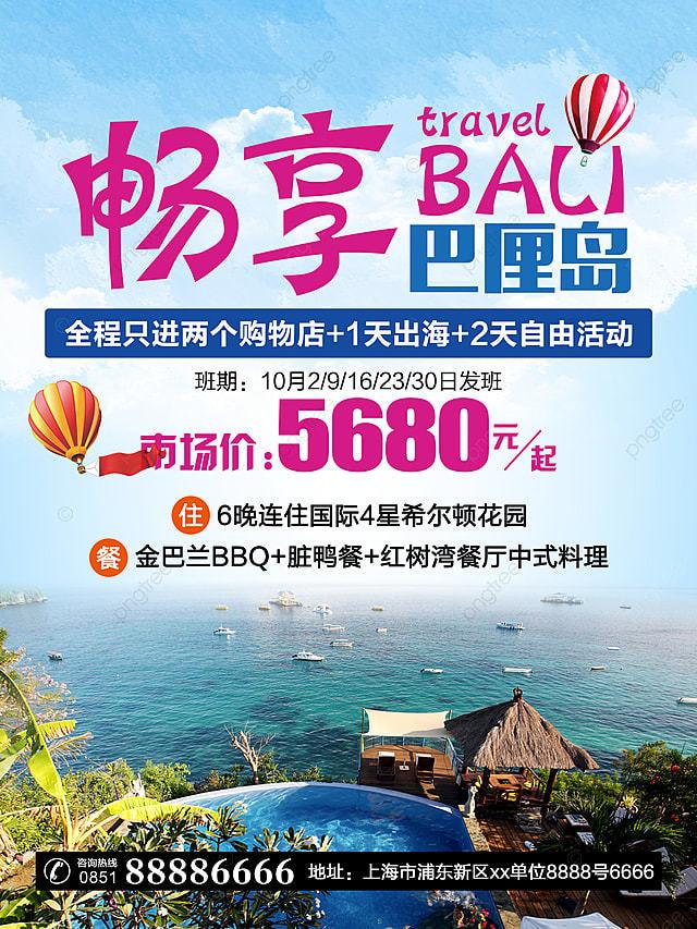 Enjoy Bali Travel Poster Tourism Bali Poster Bali Flyer Fun Template