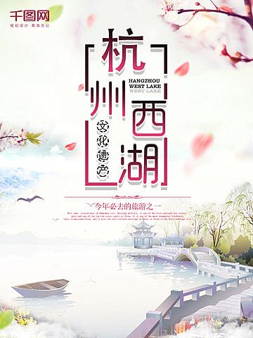 Красивый и простой плакат Ханчжоу Западное озеро Шаблон