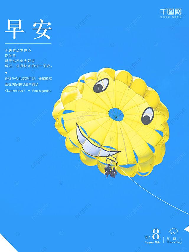 Art good morning blue sky parachute calendar poster design wechat