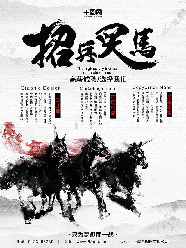 Recruiting Ink And Wash Chinese Style Horse Creative Simple