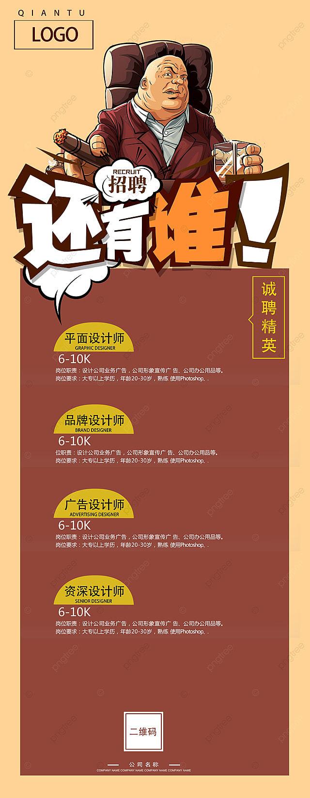 Exhibition Stand Poster Design : Creative recruitment poster designer exhibition stand job