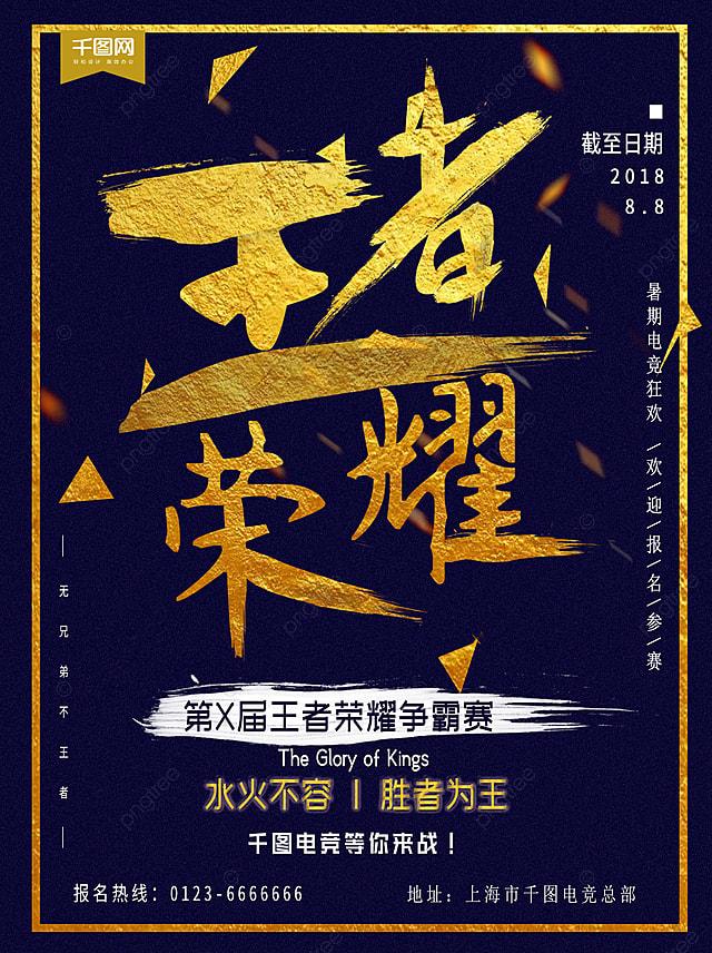 Creative atmosphere flash gold brush font king glory esports