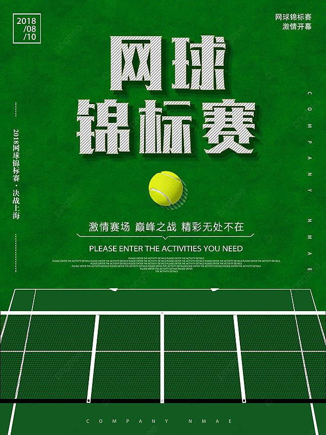 8600c4e92 Green Lawn Tennis Tennis Tournament Poster Design tournament