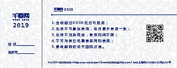 Tombola Lottery 2019