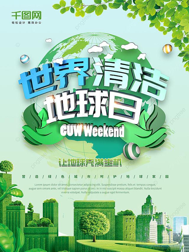 Fresh Green World Clean Earth Day Public Welfare Poster ...