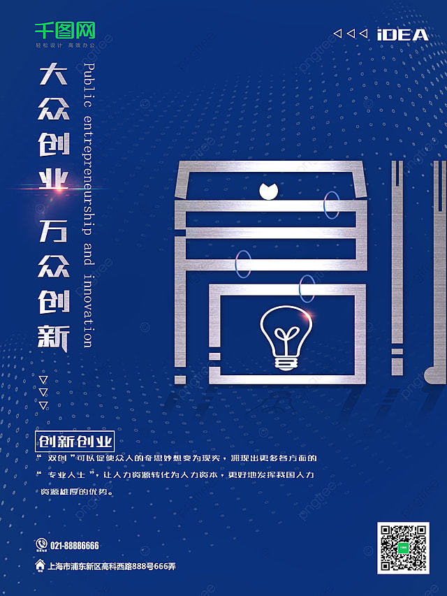 Blue simple mass entrepreneurial innovation poster Template for Free