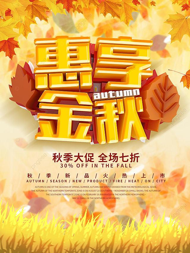 C4d three-dimensional word enjoy the golden autumn poster Template