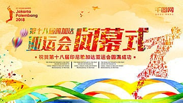 Atmospheric Creative Asian Games Poster Background