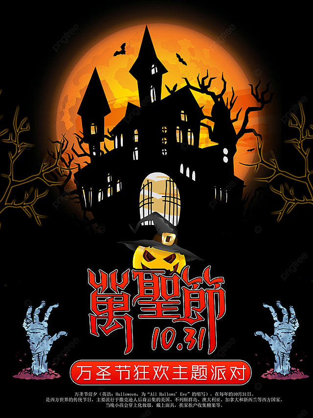 Carnival Halloween Theme.Halloween Carnival Theme Party Holiday Poster Template For
