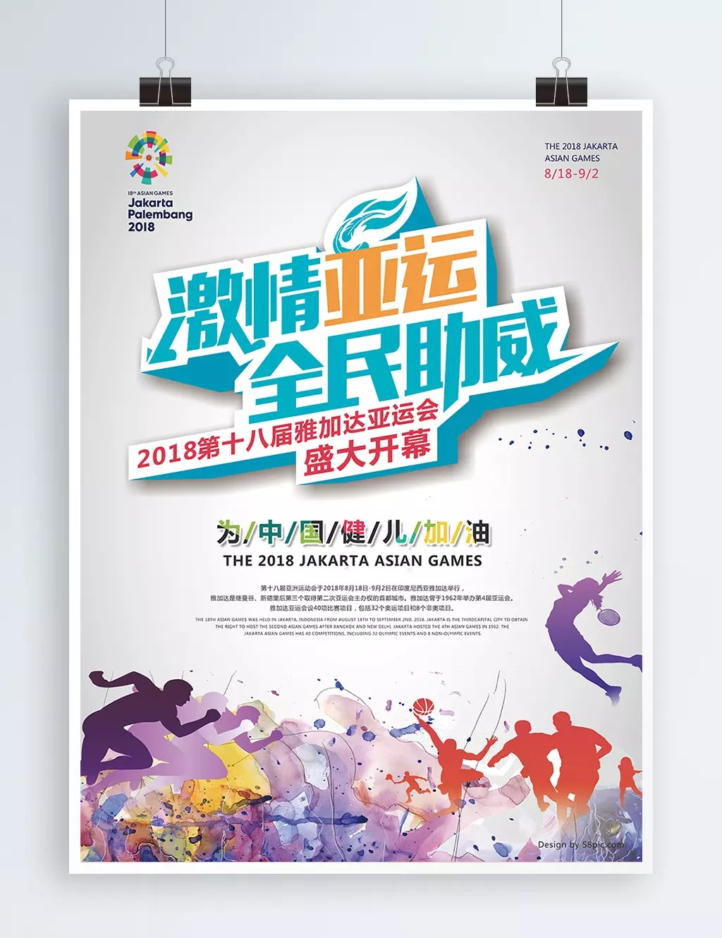 2018 Asian Games Poster Template Download On Pngtree