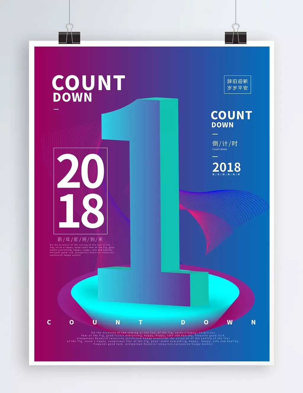 2018 pure atmosphere simple countdown poster Template for Free