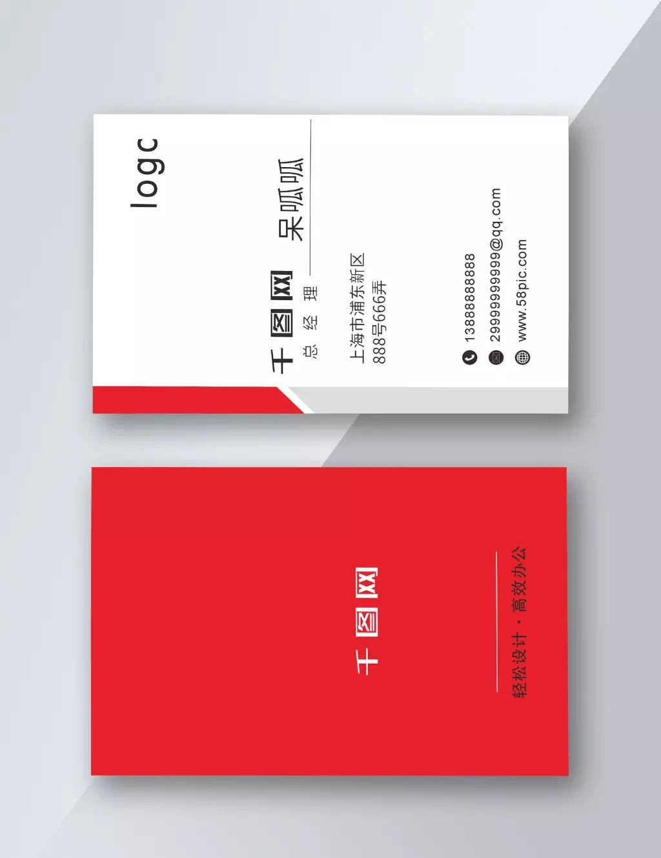 Große Rote Einfache Visitenkarte Vorlage Zum Kostenlosen