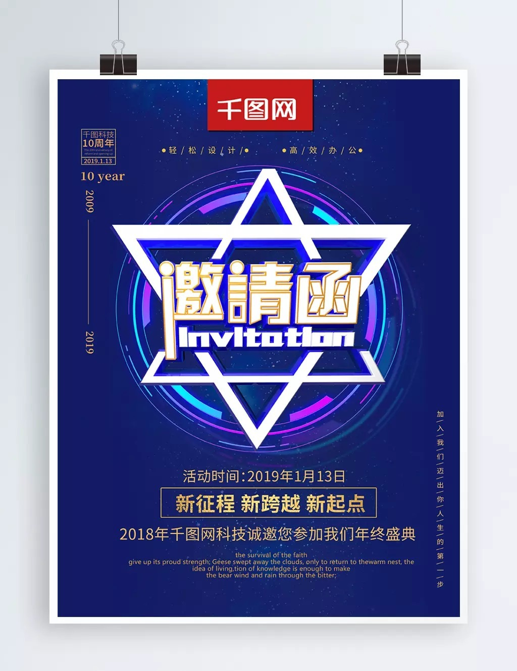 Blue Technology Invitation Poster Template For Free Download On Pngtree