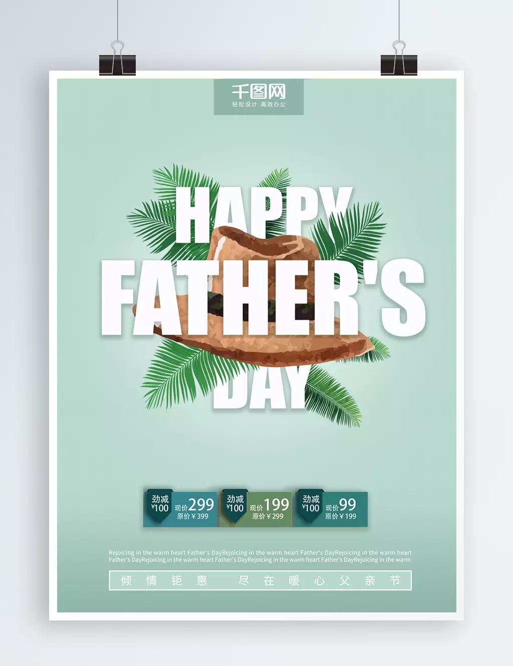 British Wind Green Minimalist Atmosphere Fathers Day Poster