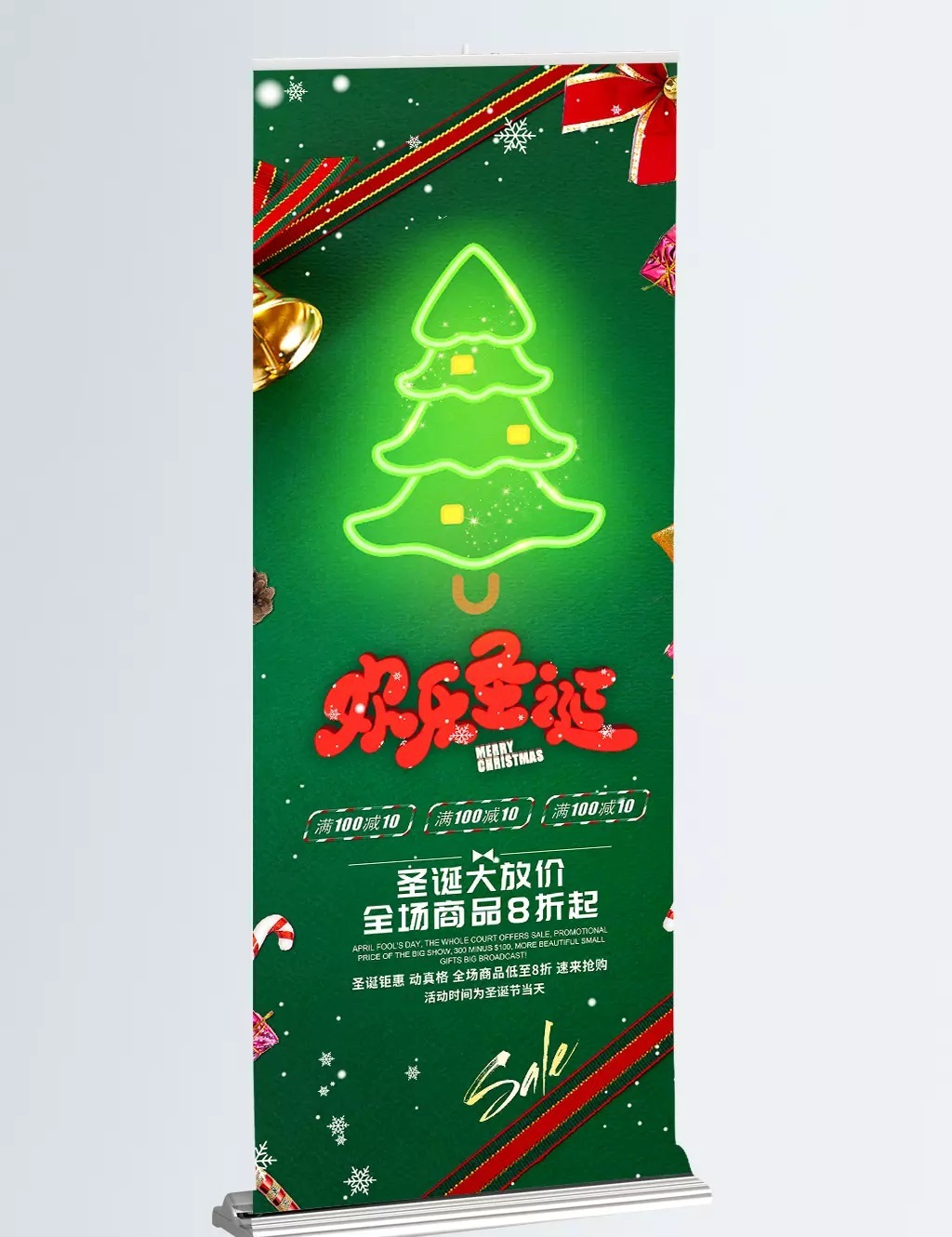 C4d Three Dimensional Christmas Display Rack Template for