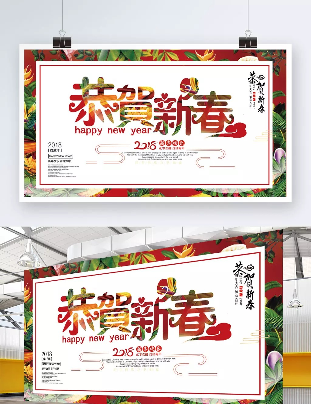 Spring Festival Posters Templates Psd 134 Design Templates For Free Download