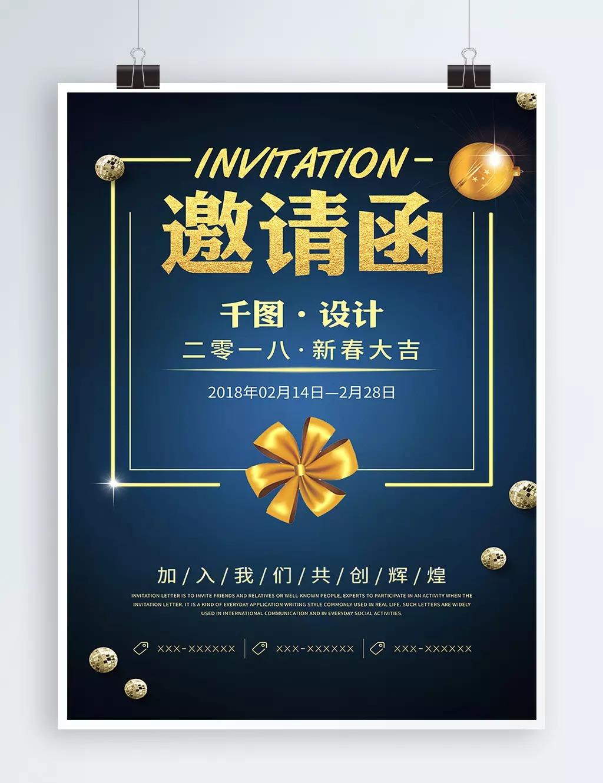 Invitación Creativa Invitación De Empresa Empresarial De