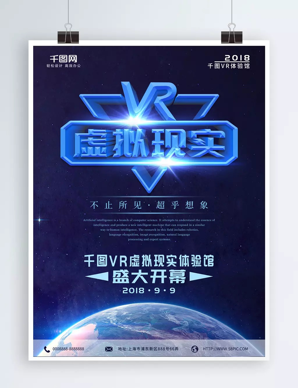 Earth vr virtual reality poster blue Template for Free Download on