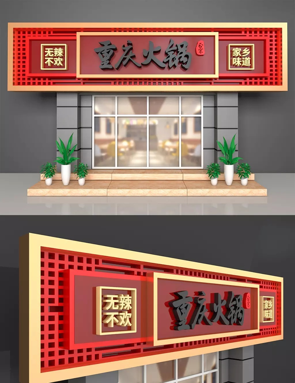 Large 3d Stereo Chinese Restaurant Chongqing Hot Pot Door Signboard Design Template Download On Pngtree
