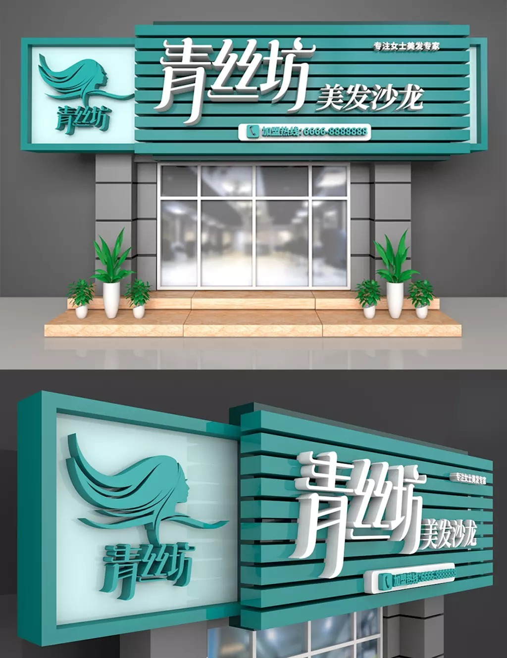 Large 3d Three Dimensional Qingsifang Hair Salon Door Sign Design Template Download On Pngtree