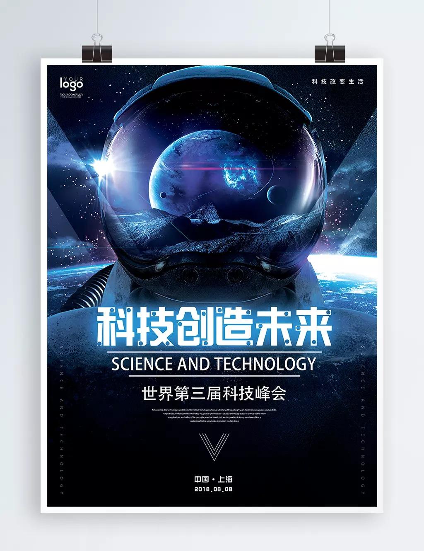 Lunivers Mystérieux De La Technologie Planète Pour Créer Des