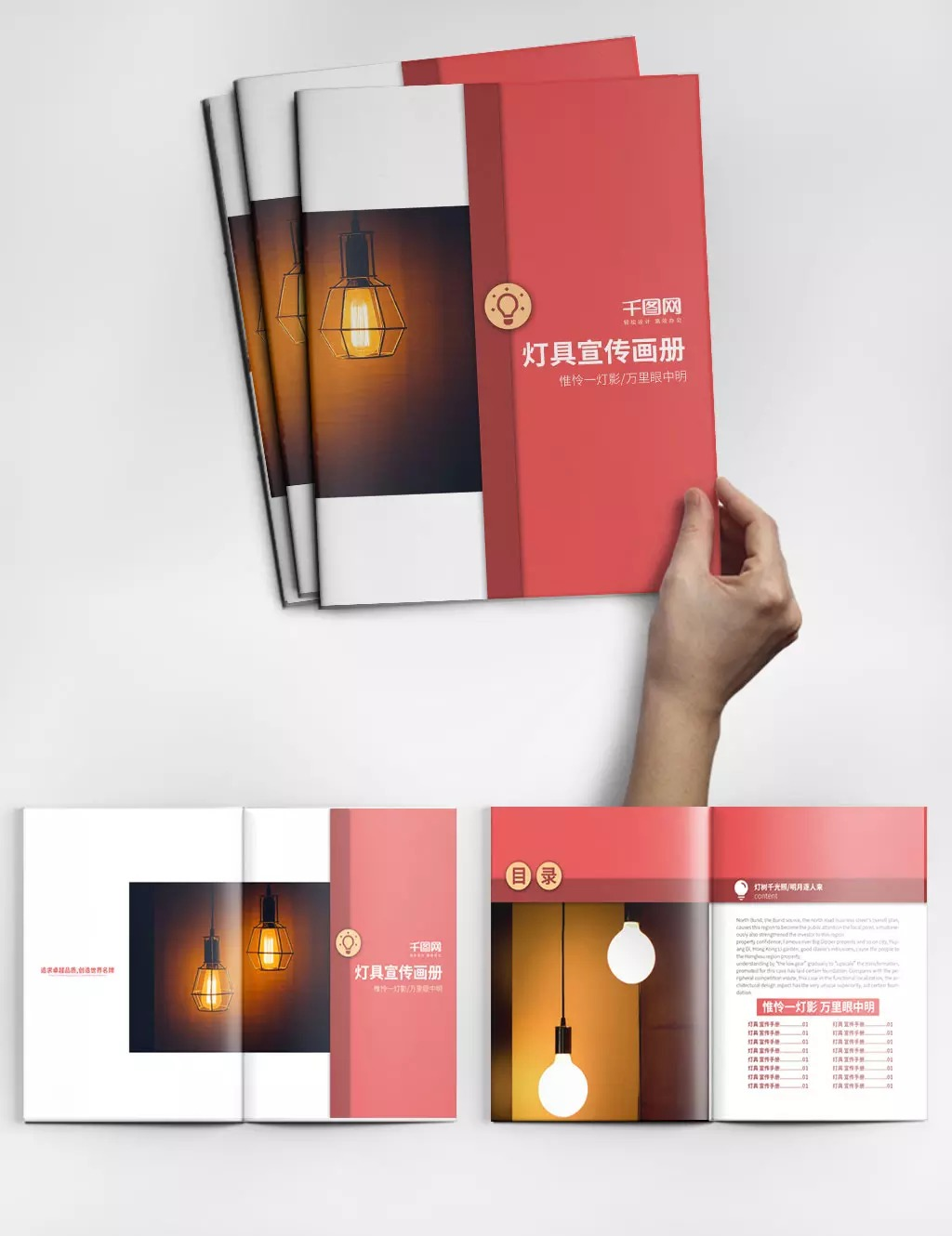 Red Atmosphere Lamp Product Brochure Design Psd Template Catalog Companys Catalogue Atmospheric Album Red Template For Free Download On Pngtree,How Much Does It Cost To Design A Website