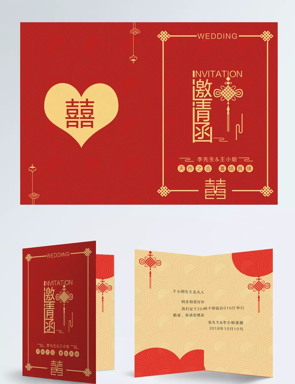 Red Festive Chinese Style Wedding Invitation Template For Free