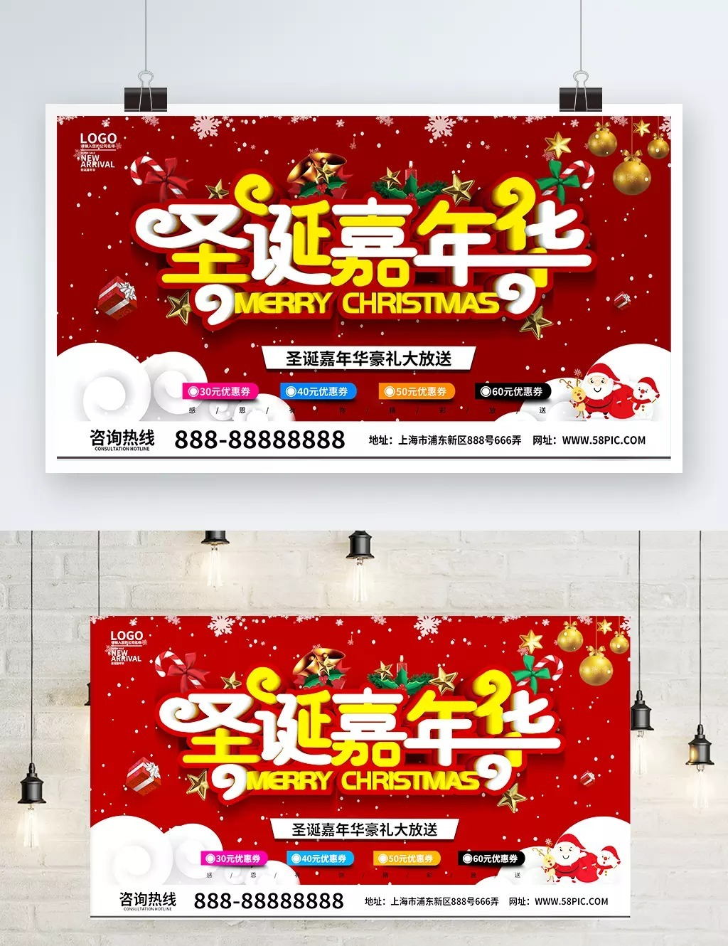 Christmas Carnival Poster.Red Minimalistic Christmas Carnival Poster Template For Free