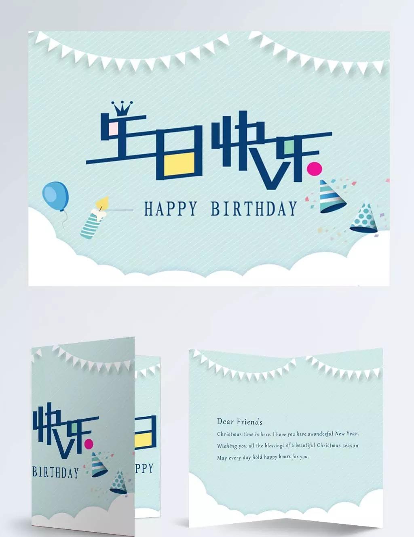 Simple Cartoon Fresh Birthday Card Design Birthday Birthday