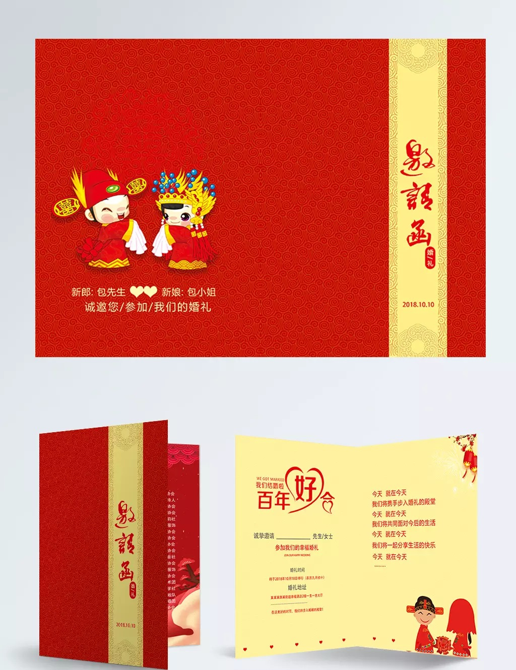 Simple Chinese Style Wedding Invitation Template For Free Download