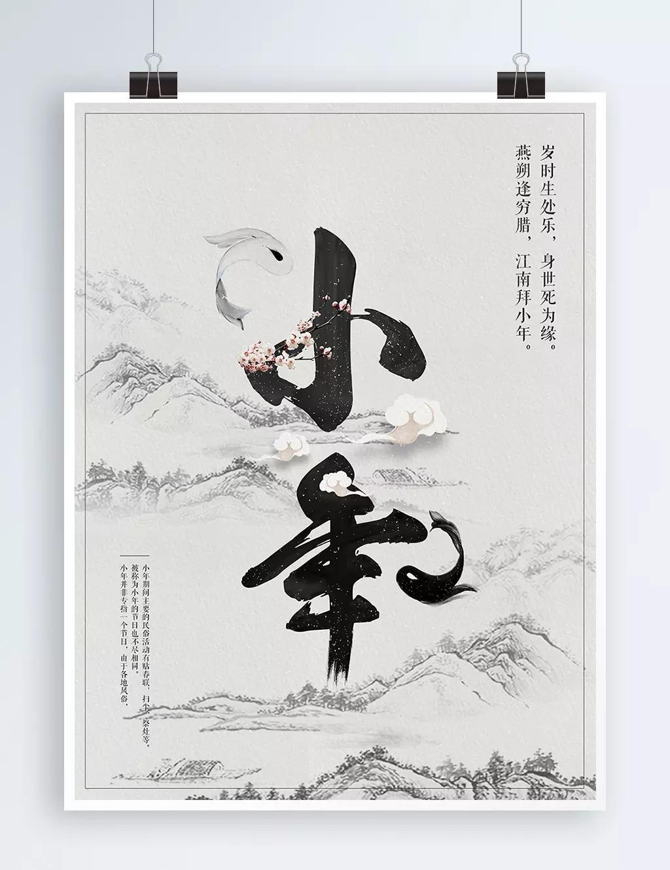 Постер в китайском стиле